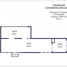 Отапливаемое складское помещение 805,6кв.м